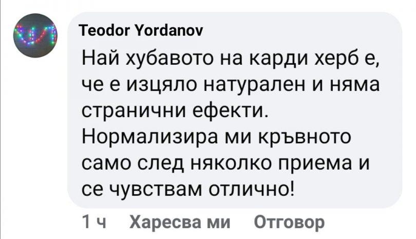 ПРИ ВИСОКО КРЪВНО И ЛОШ ХОЛЕСТЕРОЛ, ПРОЧЕТЕТЕ ТОВА..